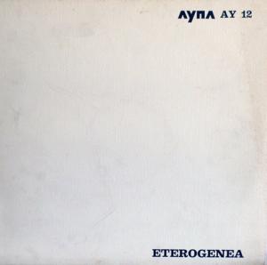 Stefano Torossi - Eterogenea (1974) Ayna